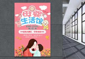 温馨粉红母婴生活馆促销海报图片