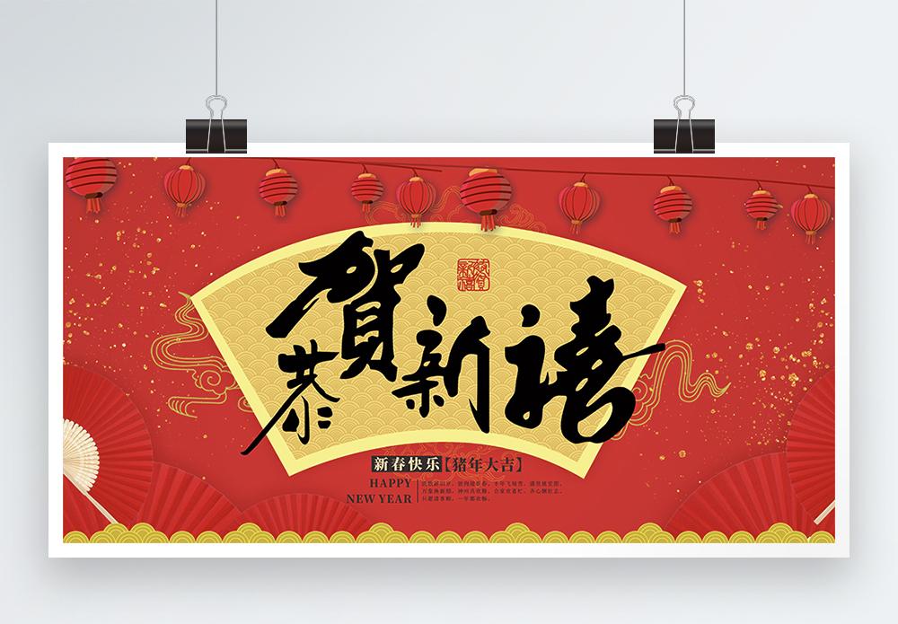 红色新年恭贺新禧展板图片