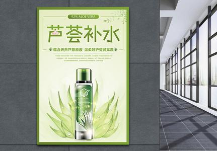 芦荟补水护肤品海报图片