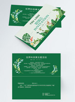 绿色清新植物会议邀请函图片