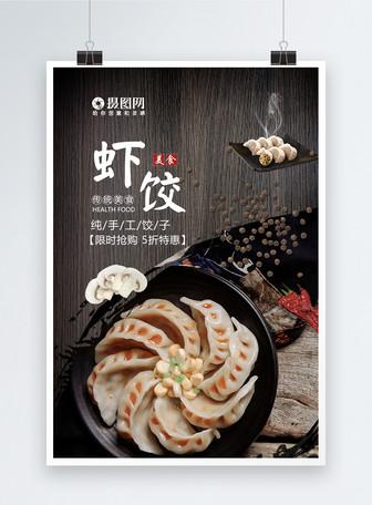 好吃的虾饺美食海报
