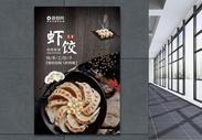 好吃的虾饺美食海报图片