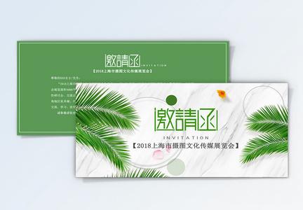 绿色清新大理石新品发布会邀请函图片