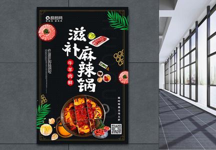 秋季滋补麻辣火锅美食海报图片
