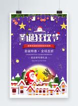 圣诞狂欢节促销海报设计图片