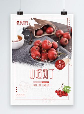 红色水果山楂鲜果海报