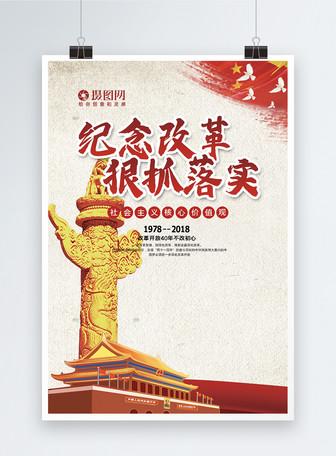 深化改革狠抓落实改革开放40周年海报