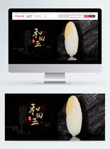 和田玉精品促销淘宝banner图片