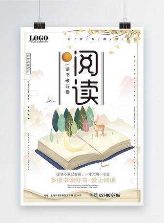 中国风阅读海报
