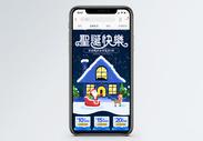 圣诞节促销淘宝手机端模板图片