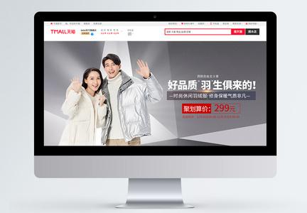 冬装羽绒服促销淘宝banner图片