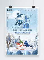 冬季上新促销海报图片