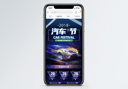 汽车节促销淘宝手机端模板图片