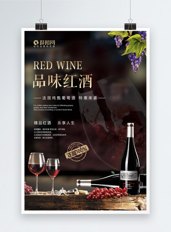 红酒饮品海报