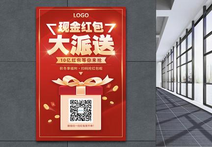 红色喜庆现金红包大派送海报图片