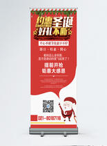 圣诞促销宣传展架图片