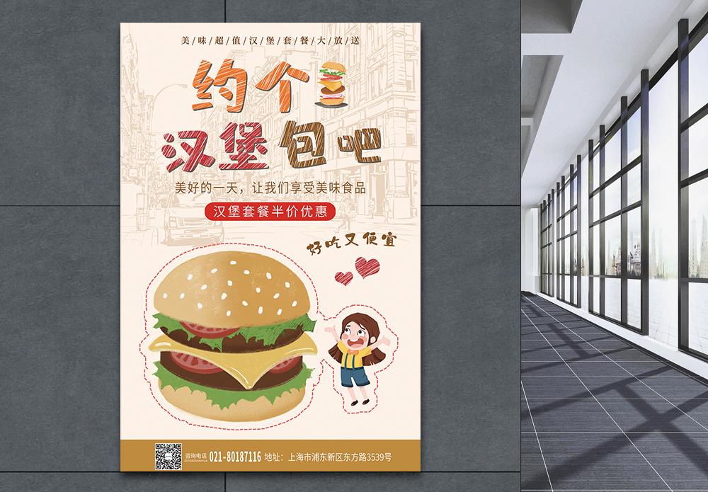 汉堡促销美食海报图片