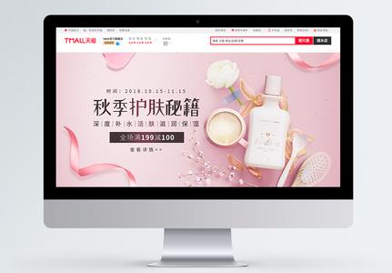 粉色系秋季补水产品淘宝banner图片