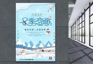 冬日恋歌旅行海报图片