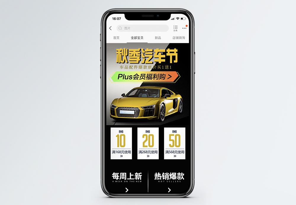 秋季汽车节促销淘宝手机端模板图片
