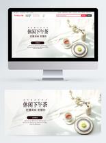 下午茶促销淘宝banner图片
