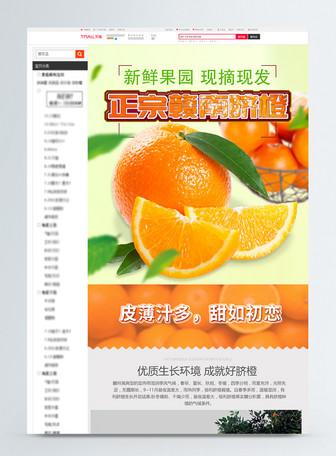 赣南脐橙促销淘宝详情页