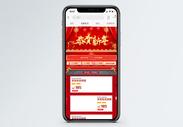 贺新年促销淘宝手机端模板图片