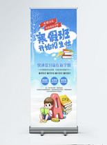 寒假期班招生宣传x展架图片