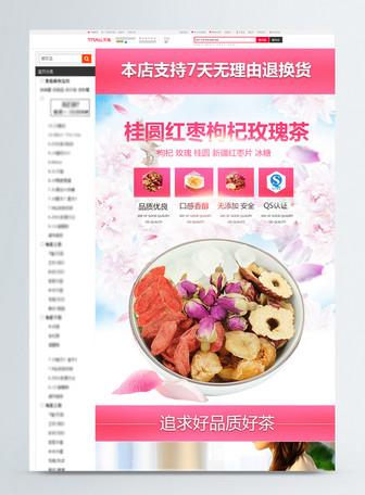 桂圆红枣枸杞玫瑰茶淘宝详情页
