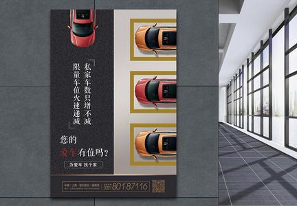 地产车位海报图片