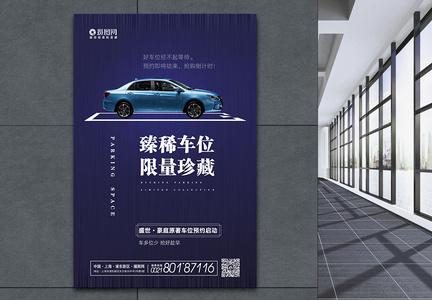 房地产车位海报图片