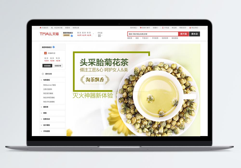 胎菊花茶淘宝详情页图片