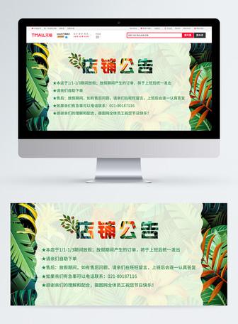 店铺公告淘宝banner