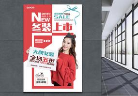 冬装上市新品促销海报图片