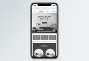 简约之家家居促销淘宝手机端模板图片
