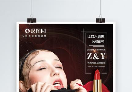 化妆品口红海报图片