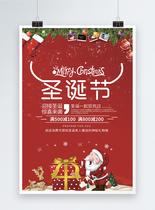红色圣诞节促销海报图片