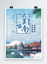 云南旅行海报图片