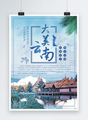 云南旅行海报