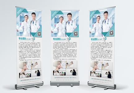医疗x展架图片