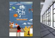 柿子熟了海报设计图片