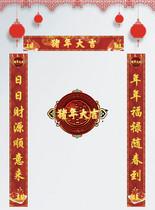 春节喜庆对联春联图片