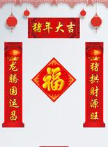 猪年红色喜庆春联图片