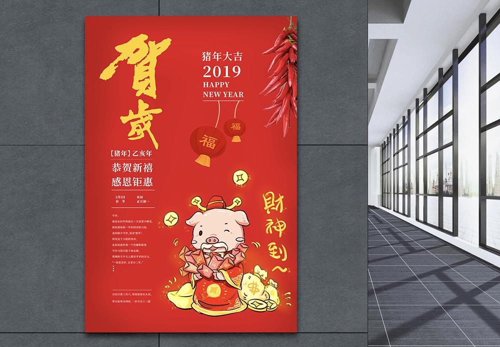 红色新年贺岁海报设计图片