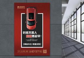 红色大气车位海报图片