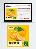 新鲜脐橙淘宝主图图片