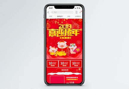 2019喜迎猪年促销淘宝手机端模板图片