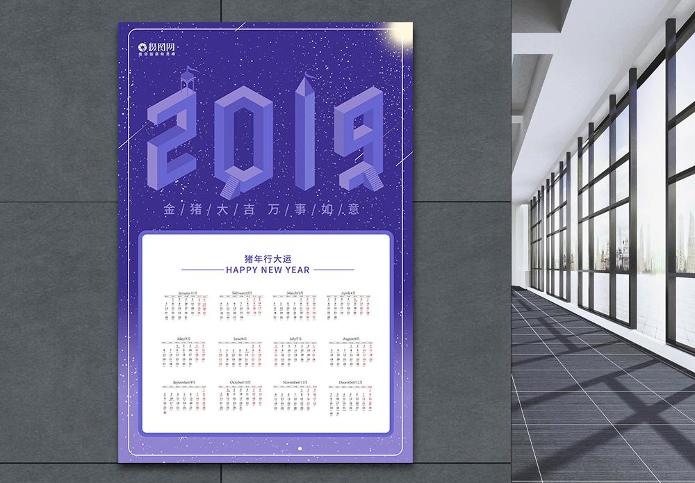 2.5d2019新年日历海报图片