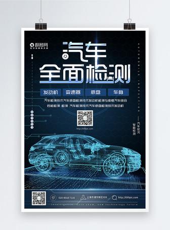 汽车全面检测海报