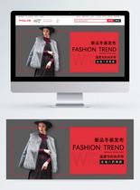 冬季女装促销淘宝banner图片